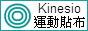 Kinesio 運動貼布